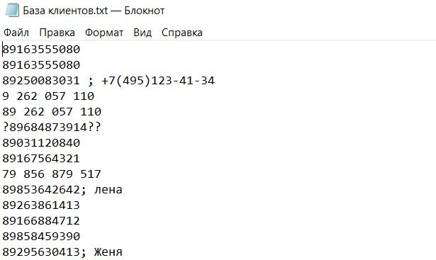 Загрузка данных CRM (телефонов) в Яндекс.Аудитории за 60 секунд