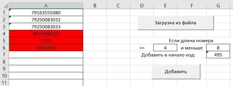 Загрузка данных CRM (телефонов) в Яндекс.Аудитории за 60 секундЗагрузка данных CRM (телефонов) в Яндекс.Аудитории за 60 секунд