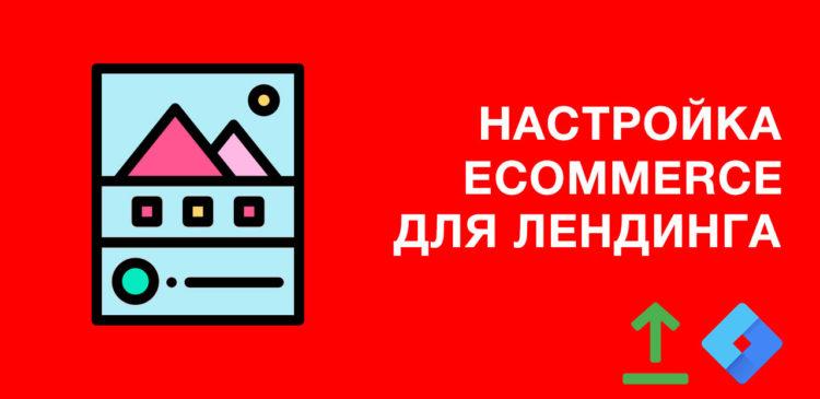Настройка электронной торговли для лендинга