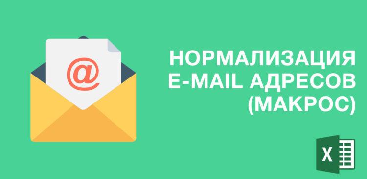 Загрузка данных CRM (e-mail) в Яндекс.Аудитории