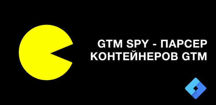 GTM SPY - парсер опубликованных контейнеров GTM