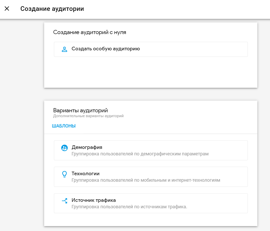 Новый Google Analytics (App + Web)