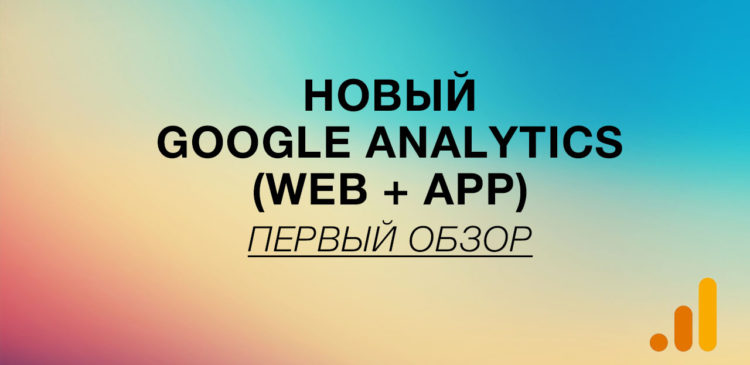 Новый Google Analytics (App + Web)