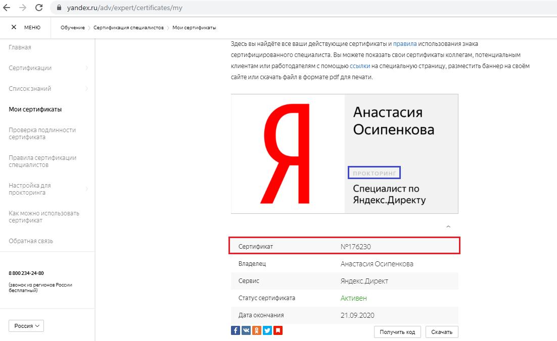 Тест с прокторингом Яндекс.Директа