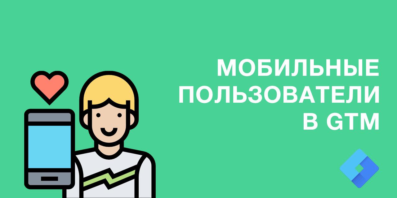 Отслеживание мобильных пользователей с помощью GTM