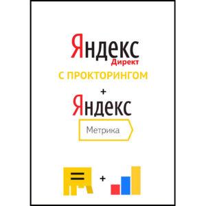 Экзамен Яндекс.Директ, тест с прокторингом