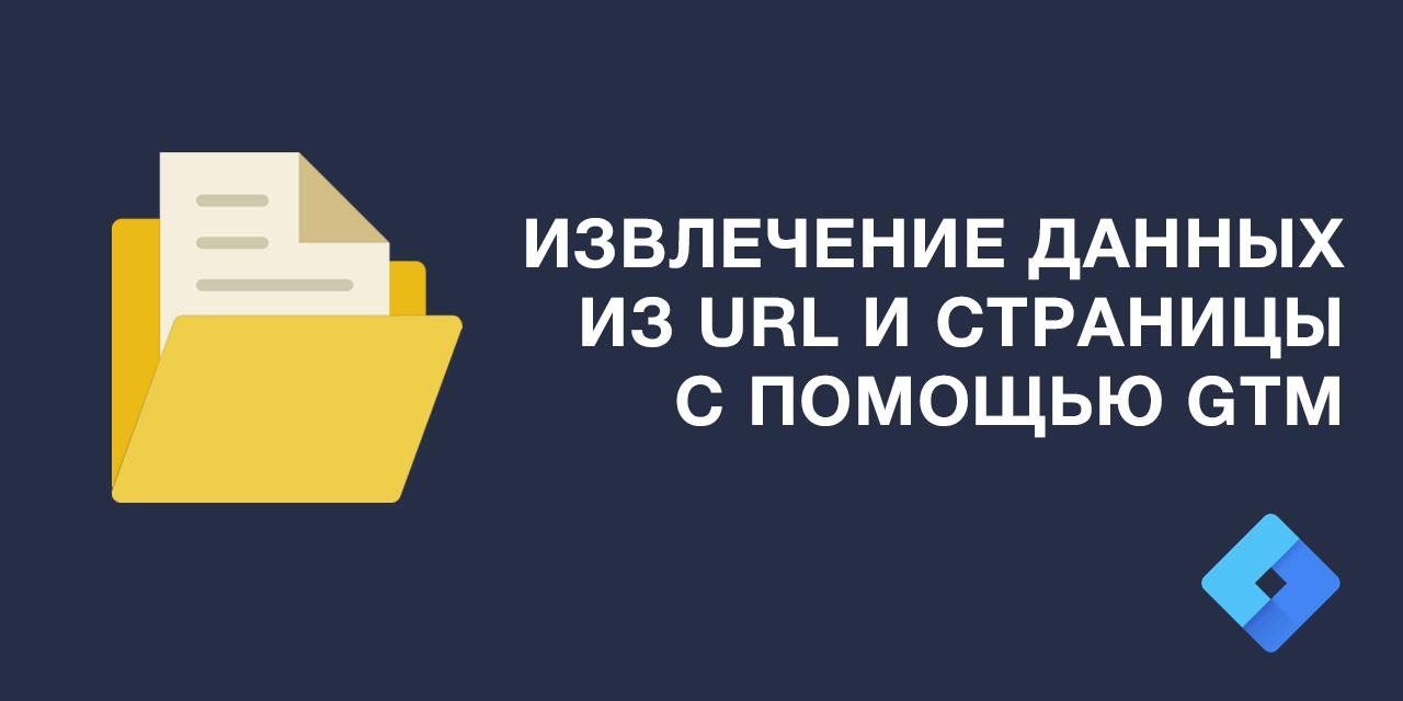 Извлечение данных из URL и страницы с помощью GTM