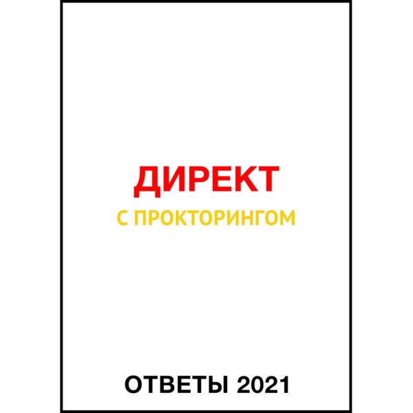 Ответы на тест с прокторингом (2021)