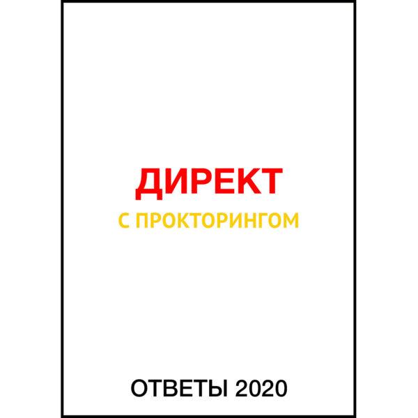 Директ с прокторингом (ответы 2020)