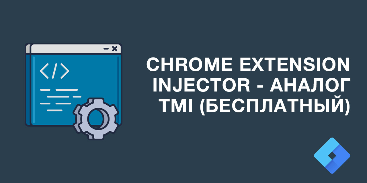Chrome Extension Injector
