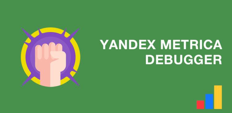 Yandex Metrica Debugger