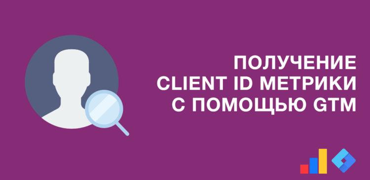 Получение ClientID Яндекс.Метрики с помощью GTM