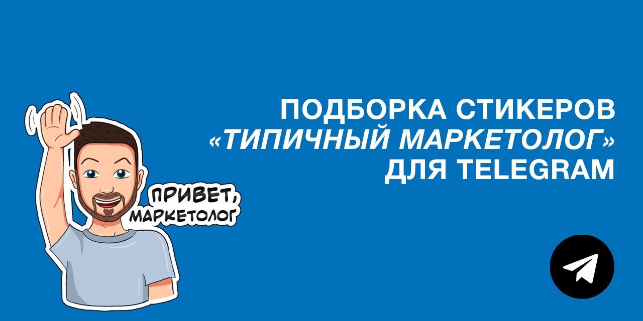 "Стикеры ""Типичный Маркетолог"" для Telegram"