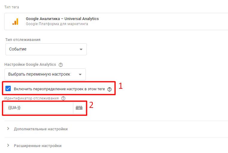 Создание и управление тегом Universal Analytics через GTM