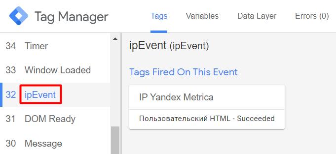 Передача IP-адреса в Яндекс.Метрику
