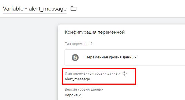 Отслеживание окон alert () с помощью GTM