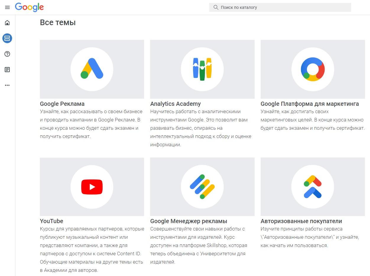 Экзамены Google 2020