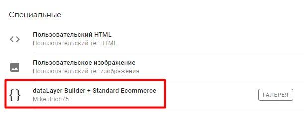 Стандартная электронная торговля