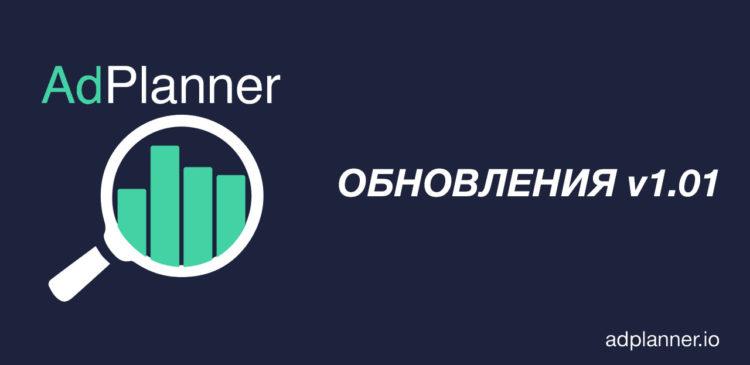 Обновления AdPlanner