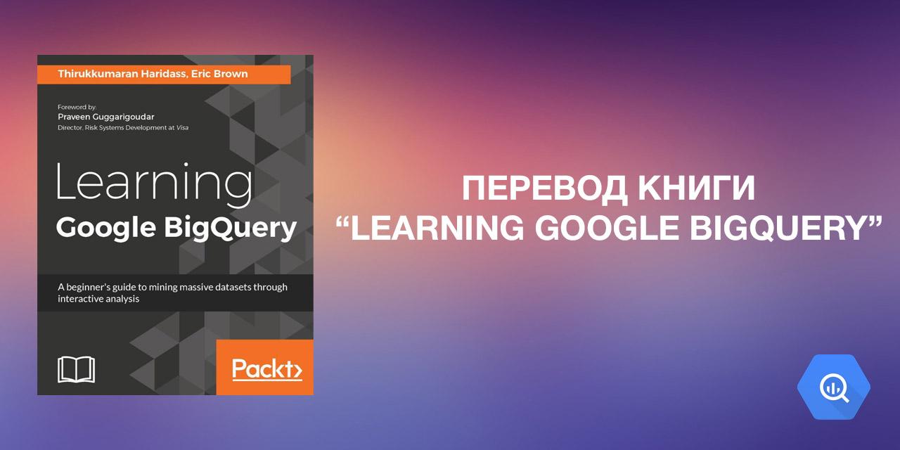Книга Google BigQuery