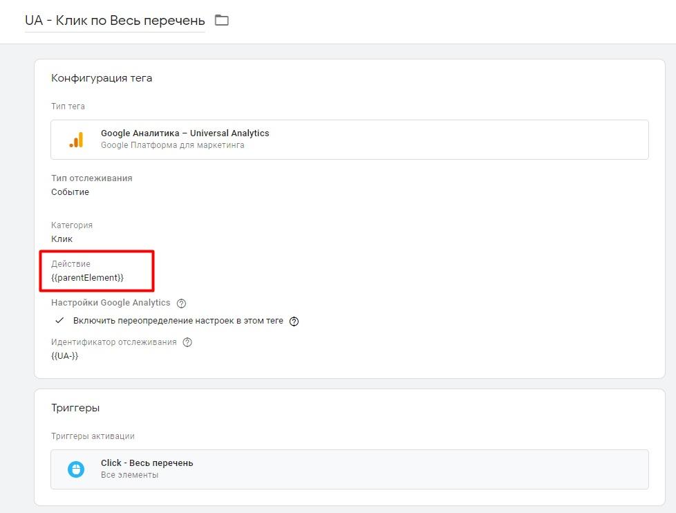 Клик по элементам в GTM