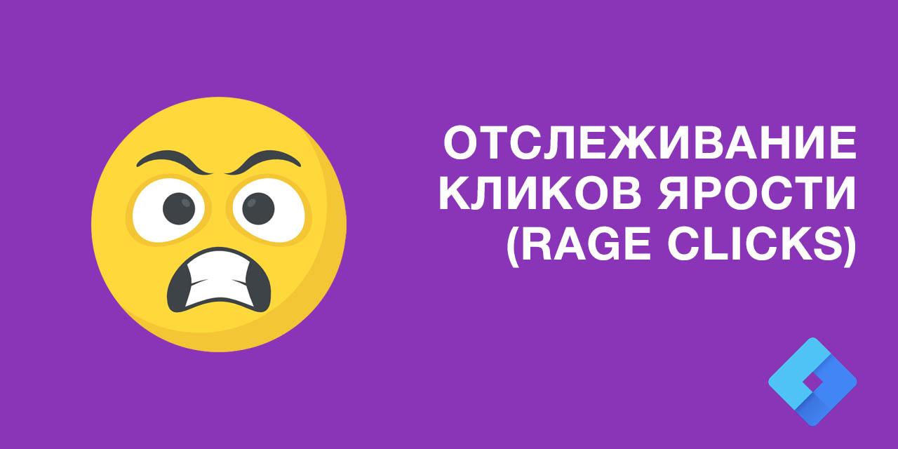 Rage Clicks в GTM