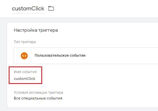Отслеживание кликов в GTM с помощью dataLayer