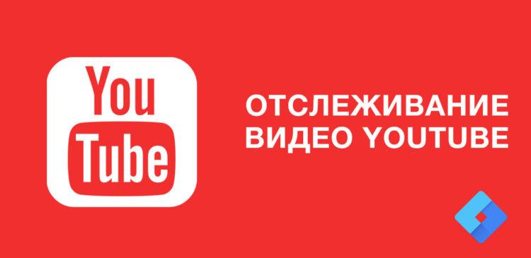 Отслеживание видео YouTube с помощью GTM