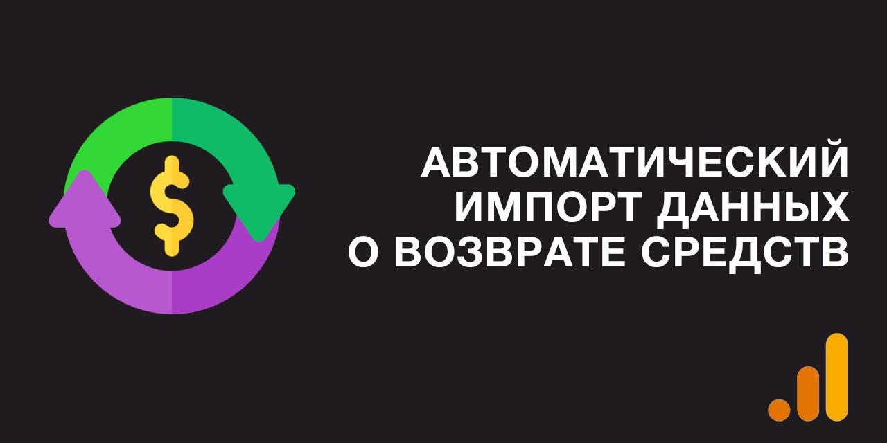 Автоматический импорт данных о возврате средств в Google Analytics