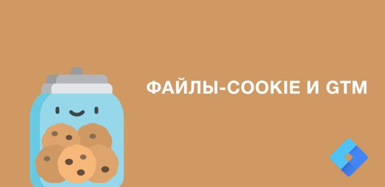 Файлы cookie и Google Tag Manager
