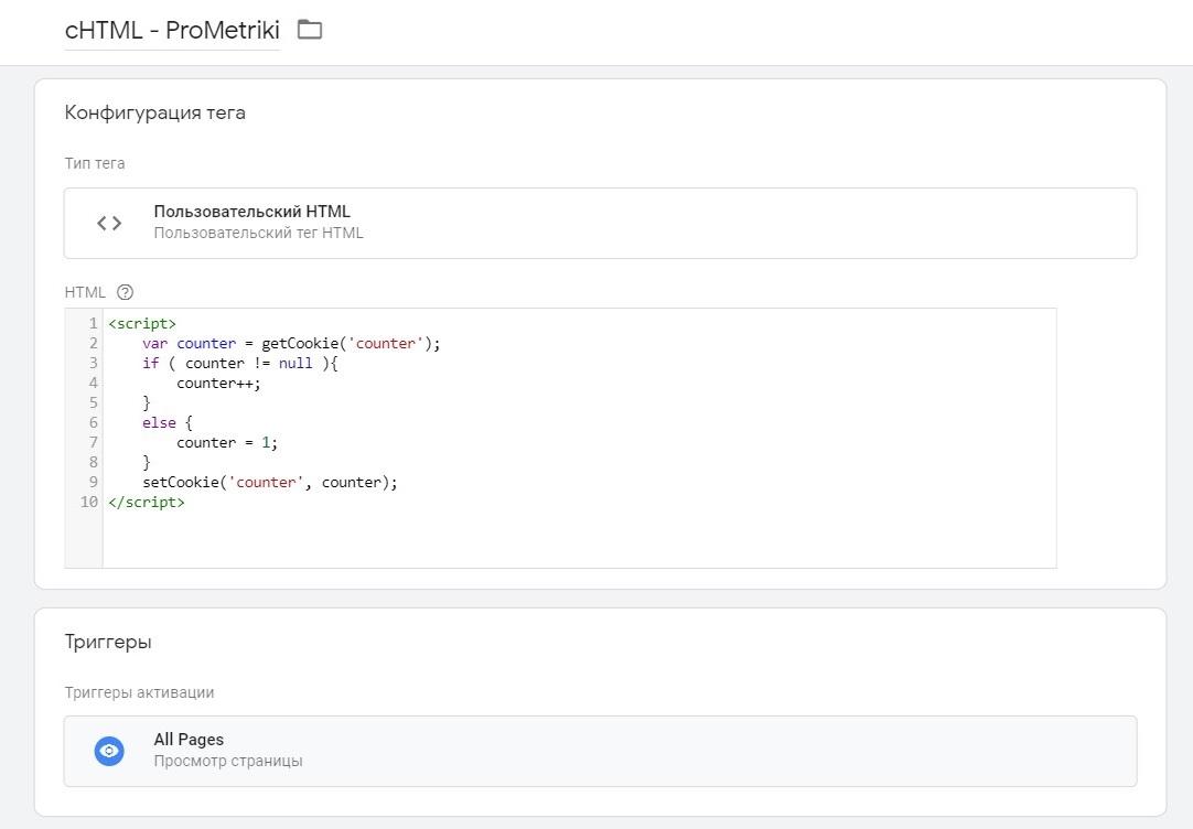 Счетчик просмотренных страниц с помощью GTM