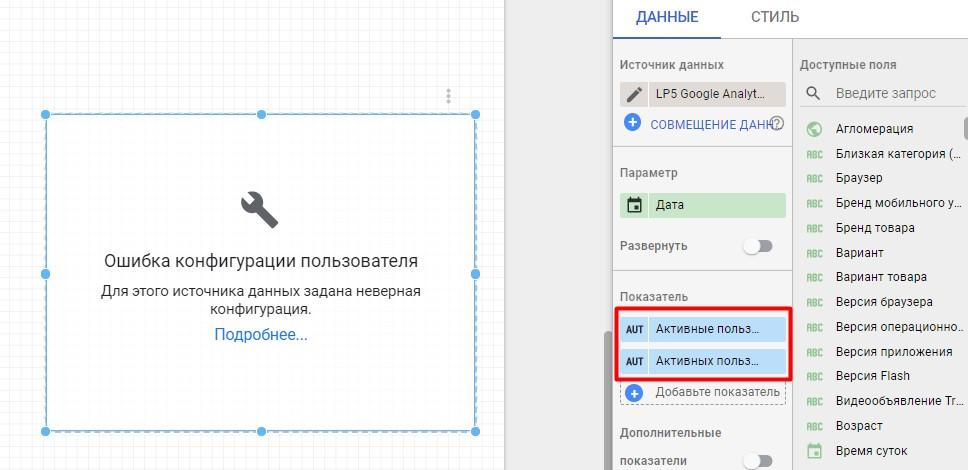 """Отчет """"Активные пользователи"""" в Google Data Studio"""