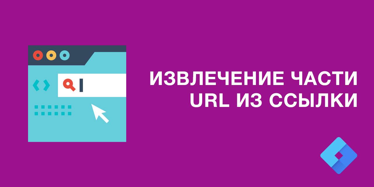 Извлечение части URL из ссылки с помощью GTM