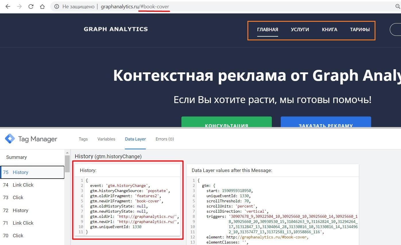 Виртуальные страницы в GTM