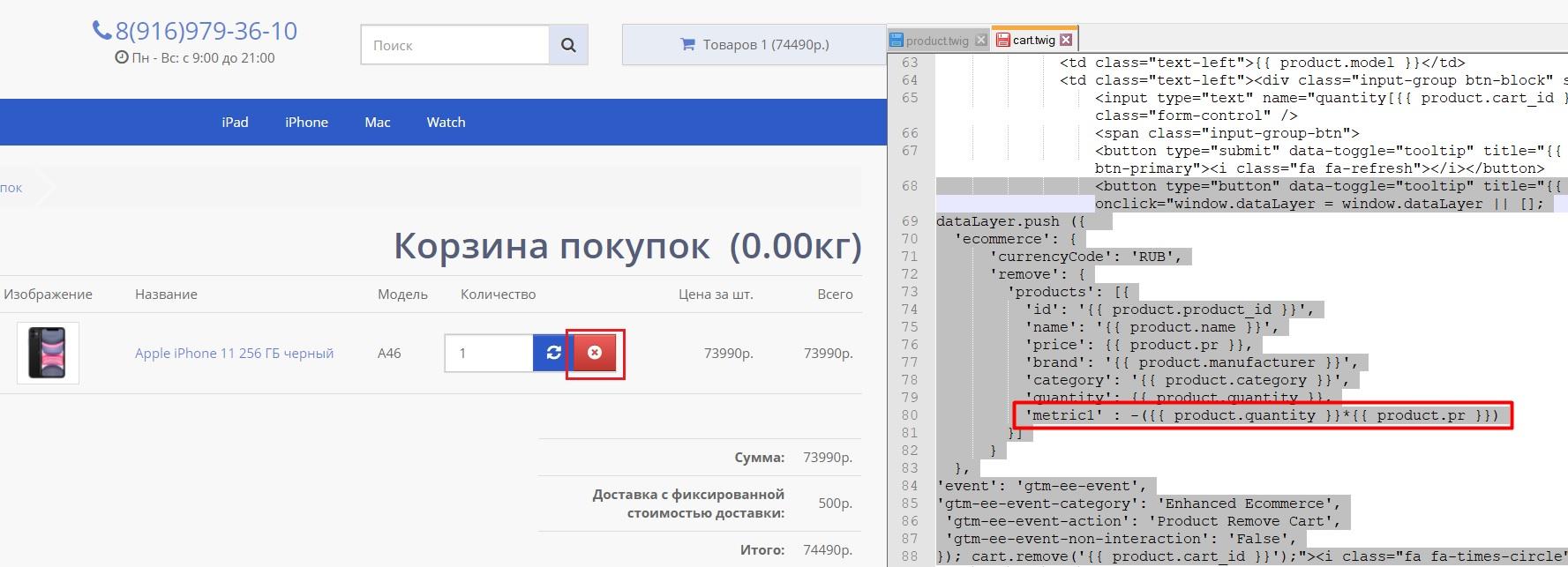 Расчет стоимости корзины в Google Analytics
