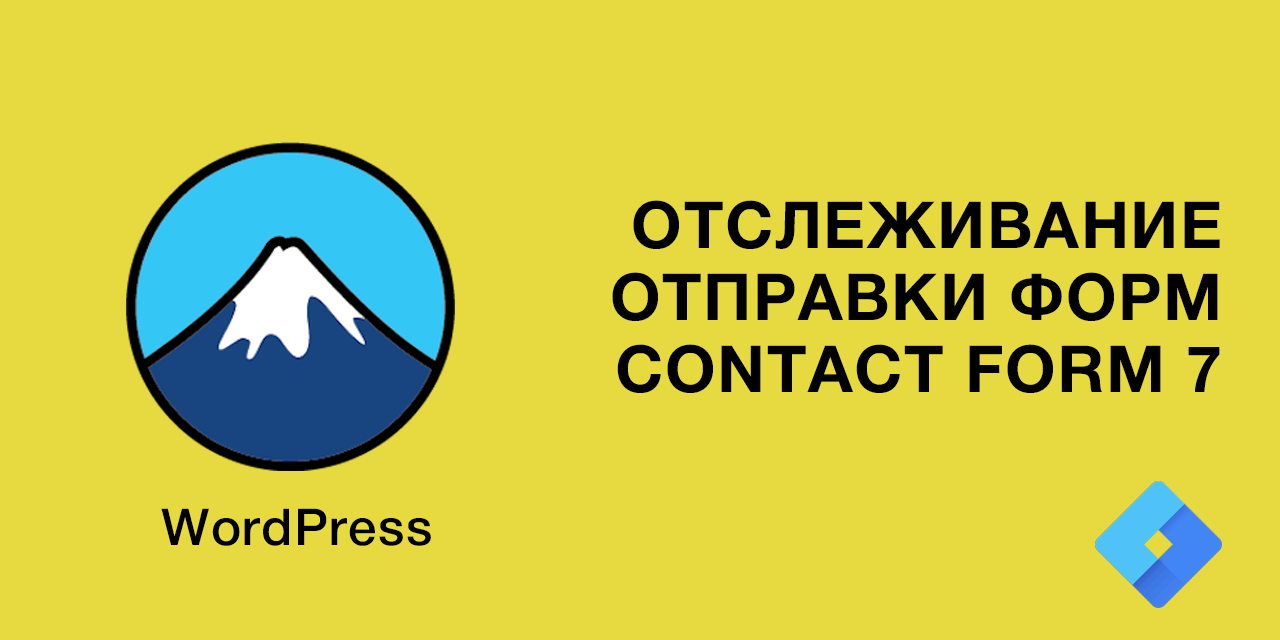 Отслеживание отправки форм Contact Form 7 (WordPress) с помощью GTM