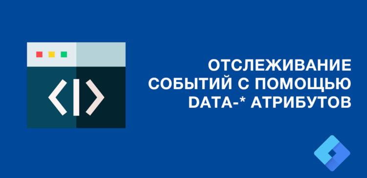 Отслеживание событий в GTM с помощью data-* атрибутов