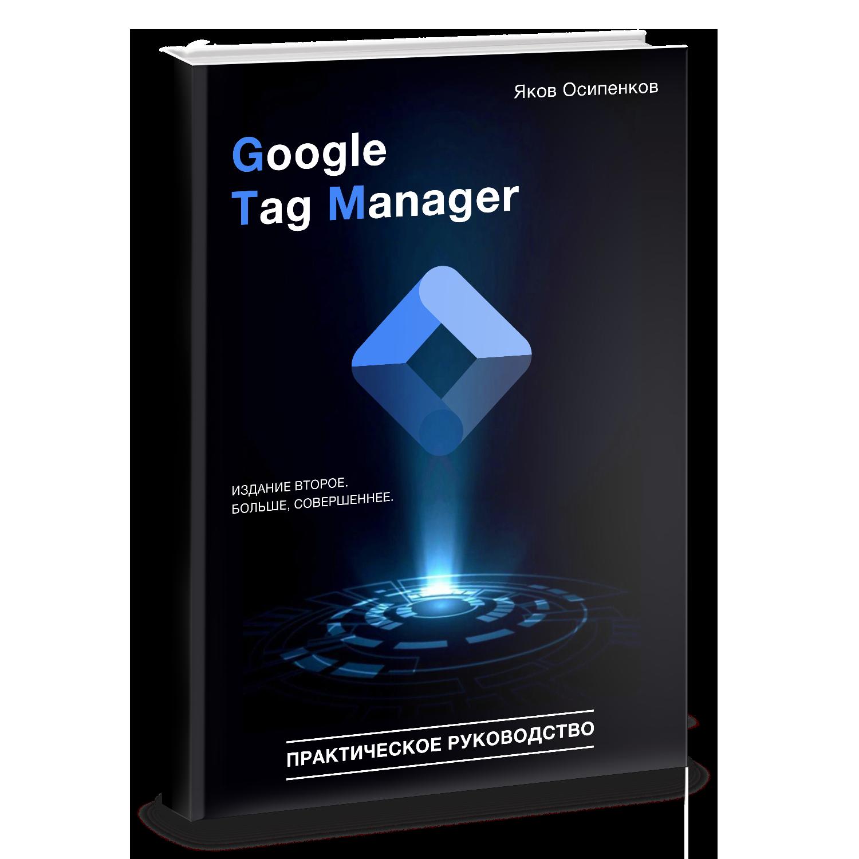 Книга Google Tag Manager