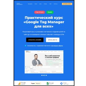 Курс по Google Tag Manager