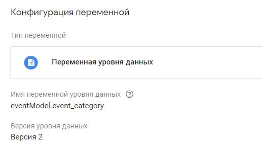 Параметры gtag.js в Google Tag Manager