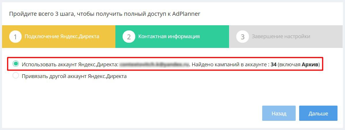 Уведомления Яндекс.Директа в Telegram