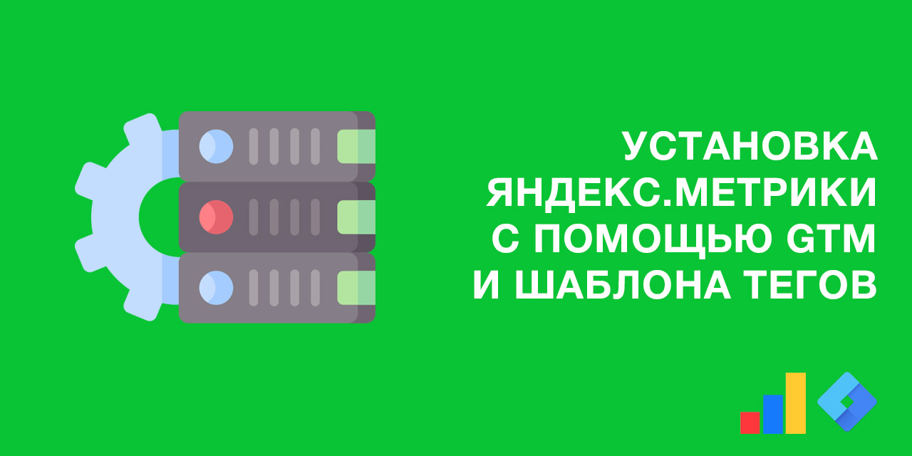 Настройка Яндекс.Метрики через Google Tag Manager