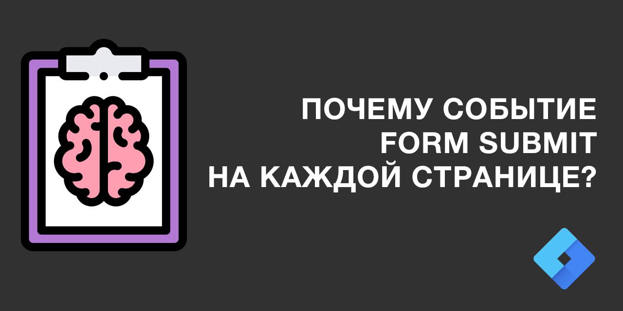 Почему Form Submit на каждой странице?