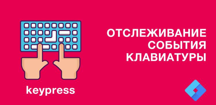 Отслеживание события клавиатуры keypress
