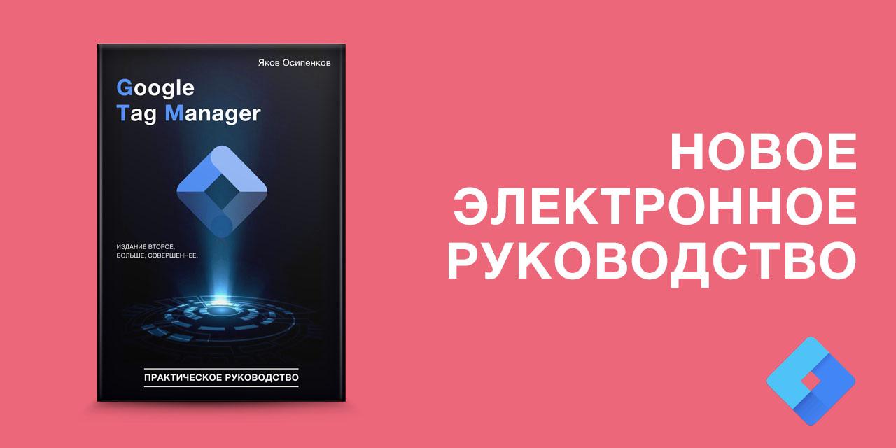 Книга по Google Tag Manager (2020)