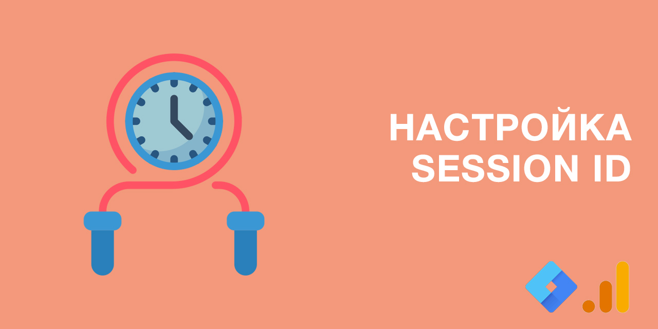 Session ID в Google Analytics