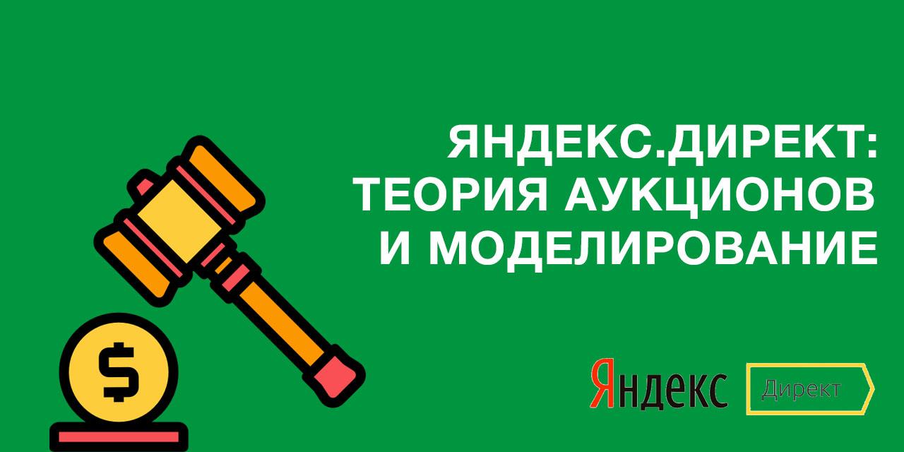 Яндекс.Директ: теория аукционов и моделирование