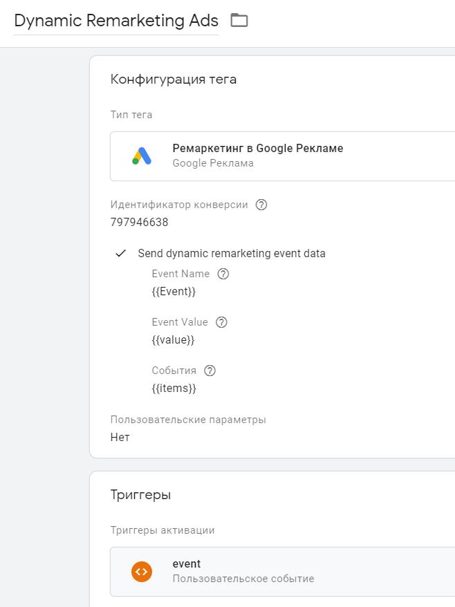 Динамический ремаркетинг Google с помощью Google Tag Manager