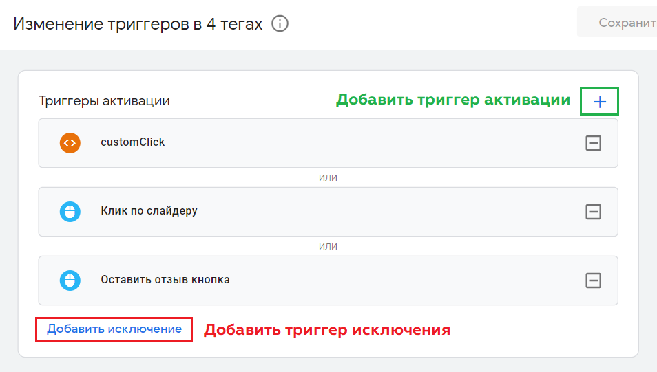 Массовые действия в Google Tag Manager