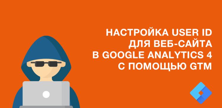 Настройка User ID для Google Analytics 4 с помощью Google Tag Manager
